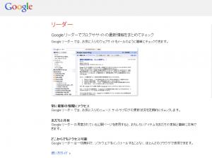 Google リーダー (1)