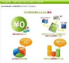 OCN家計簿