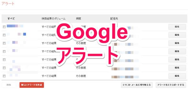 Googleアラート Google Alert