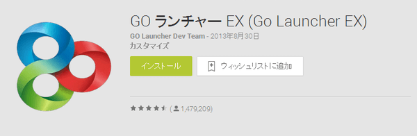 GO ランチャー EX (Go Launcher EX)