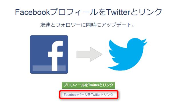 FacebookプロフィールをTwitter とリンク