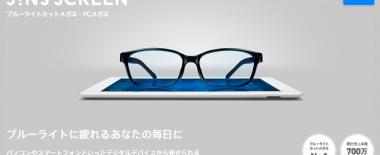 JINS SCREENのブルーライトカットメガネは目が疲れる人におすすめ!使ってみた感想をレビュー