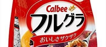 カルビー フルグラは朝食を食べなかった私が毎日食べるほどおいしい!感想をレポートします