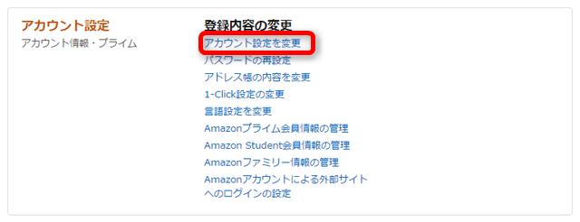 Amazon アカウント設定