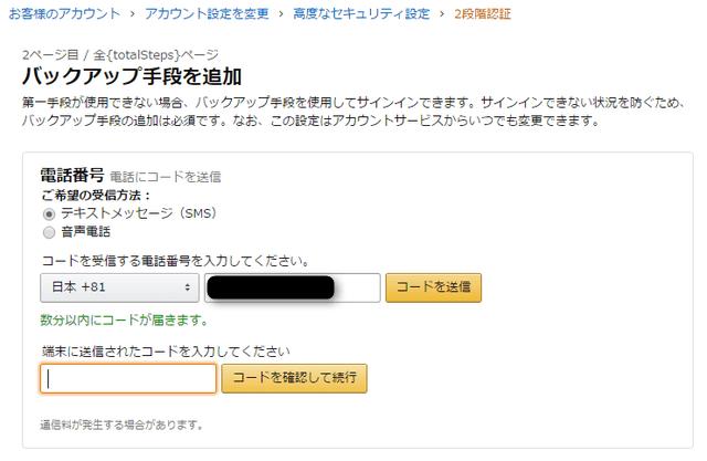 Amazon バックアップ手段を追加