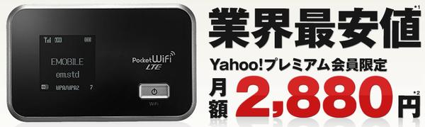 Yahoo!Wi-Fi Y!Fi