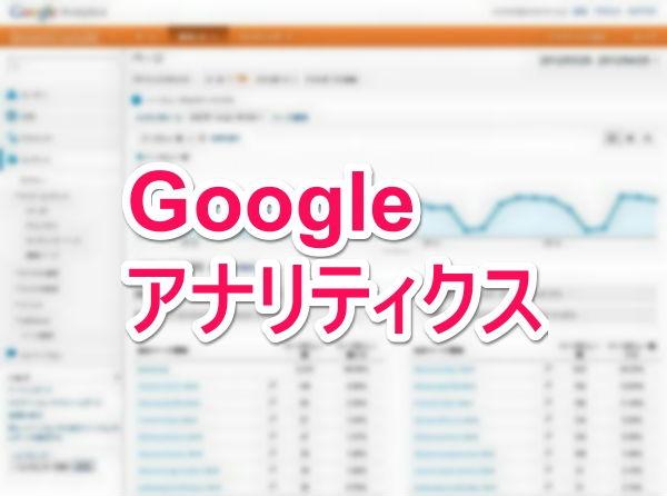 Googleアナリティクス analytics