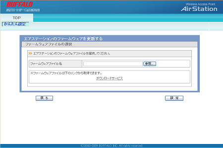 whr-g301n ファームウェア for windows ver.1.86
