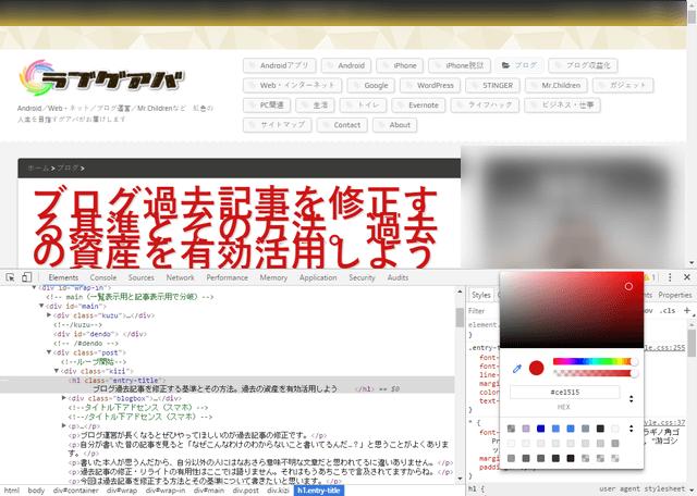 Chrome デベロッパーツール