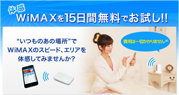 try wimax レンタル