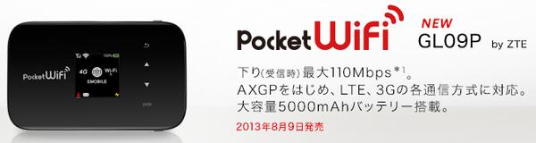EMOBILE イー・モバイル GL09P