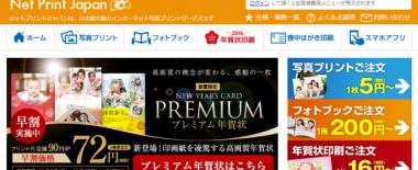 年賀状や写真を大量印刷するなら「ネットプリントジャパン」がオススメ