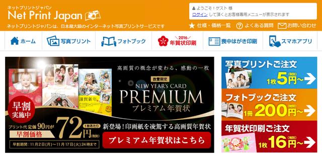 ネットプリントジャパン 年賀状
