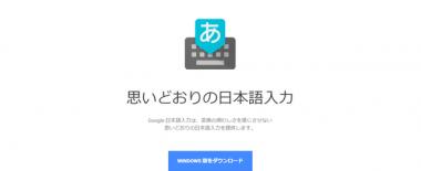 Google日本語入力で数字やアルファベットを半角固定(または全角固定)にする方法