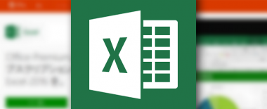 Excelのリボン(メニュー)の表示/非表示を切り替える方法はタブをダブルクリックするだけです