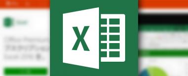 Excel(エクセル)で非表示セルを除外してコピー&ペーストする方法