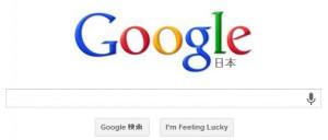 Googleがスマホ対応が不適切なサイトの検索結果順位を下げるらしい。あなたのブログは大丈夫?