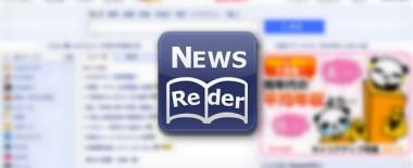 【Android】「Get NewsR」アプリならYahooトピックスを全文で、しかもオフラインで読める!