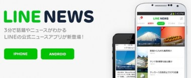 ある日のLINEニュースがiPhone記事だらけ。やはり日本人はiPhone好きなんだなあと感じた話