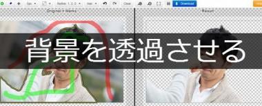 写真や画像から背景だけ取り除ける無料Webサービス「Clipping Magic」に驚いた!これはすごい!