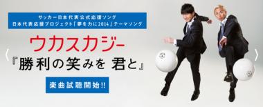 ミスチル桜井参加ユニットUKASUKA-Gの新曲「勝利の笑みを 君と」の視聴開始!MIFA映像も!