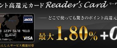 Reader's Card(リーダーズカード)は最大還元率2.3%の超高還元率クレジットカード!Amazonユーザーは特におすすめ!