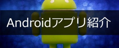 Androidアプリ紹介に使っていたブックマークレット「gPlayHtml」が使えなくなったので「AndroidHtml for Play v2」に乗り替えました!