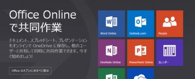 Office Onlineは無料で使えて十分な機能!今後パソコン買うときはオフィスソフトいらないかも