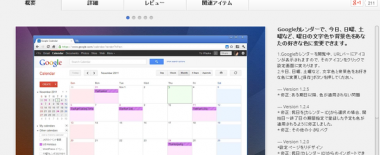 Googleカレンダーの土日祝日を任意の色に変更できるChrome拡張「G-calize」が便利!