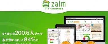 オンライン家計簿サービスZaim(ザイム)が新生銀行と連携できるようになったのでさっそく試してみた