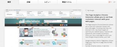 自分のブログのどこがクリックされてるのかが視覚的にわかるChrome拡張「Page Analytics」がなかなか面白かった