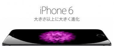iPhone6&iOS8がAndroidに近づいてきた。ってことは、iPhone購入してもいいってことか!