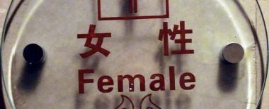 女子トイレは混雑するのが明らかなのになぜ面積を広くしないのか?