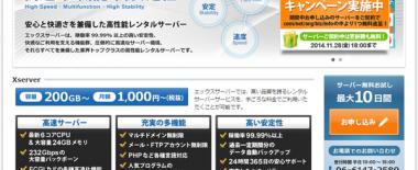 エックスサーバーの人は絶対やろう!mod_pagespeed設定でブログ表示速度が向上したよ