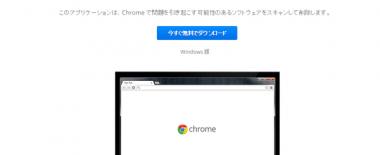 Chromeから不正ソフトウェアを削除するツールを試してみた