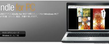 Kindle(キンドル)の電子書籍をパソコンで読めるKindle for PCの使い方