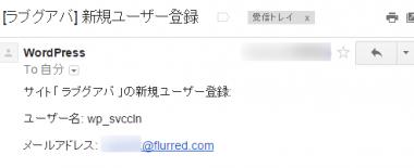 【助けて】WordPressで不審なユーザーが管理者権限で新規登録されていたんですが。。。