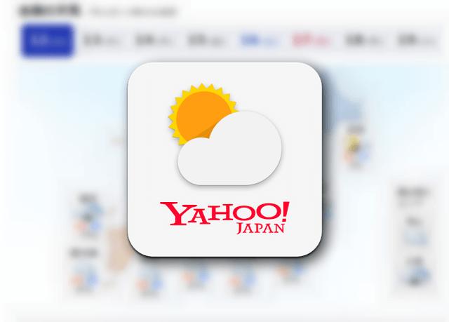 Yahoo! ヤフー 天気