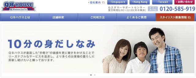 QBハウス 1000円カット