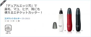男の鼻毛カッターはパナソニックのER-GN10がコスパ高くておすすめ!眉毛や耳毛にも使える