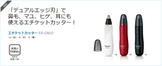 鼻毛カッター パナソニック ER-GN10