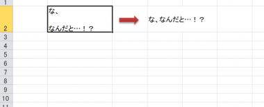 Excel(エクセル)でセル内の改行を削除・置換する方法