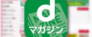 dマガジンは月額400円で人気雑誌160誌以上が読み放題な神アプリ!パソコンでも読める!