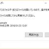 windows ファイル フォルダ 消せない