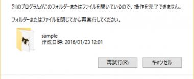 Windowsで「別のプログラムがこのフォルダーまたはファイルを開いているので、操作を完了できません。」と表示されて削除やリネームできない場合の対処方法