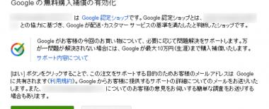 Google認定ショップは無料の購入補償がついてるので対応してるなら使わなきゃ損!
