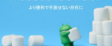 Android6.0でアプリなしで電池残量を数字表示する方法