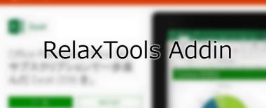 Excelが超便利になる「RelaxTools Addin」で作業が捗り過ぎる!役立つ機能を紹介します