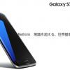 Galaxy S7 edge ギャラクシー