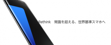 SIMフリー版Galaxy S7 edgeを購入したので使用感をレビュー!買って損なしの最強端末です